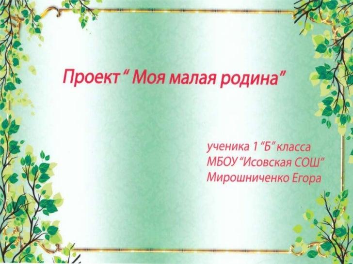 презентация егора  мирошниченко