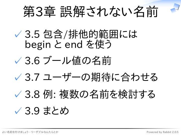 第3章 誤解されない名前    ✓ 3.5 包含/排他的範囲には      begin と end を使う    ✓ 3.6 ブール値の名前    ✓ 3.7 ユーザーの期待に合わせる    ✓ 3.8 例: 複数の名前を検討する    ✓ 3...