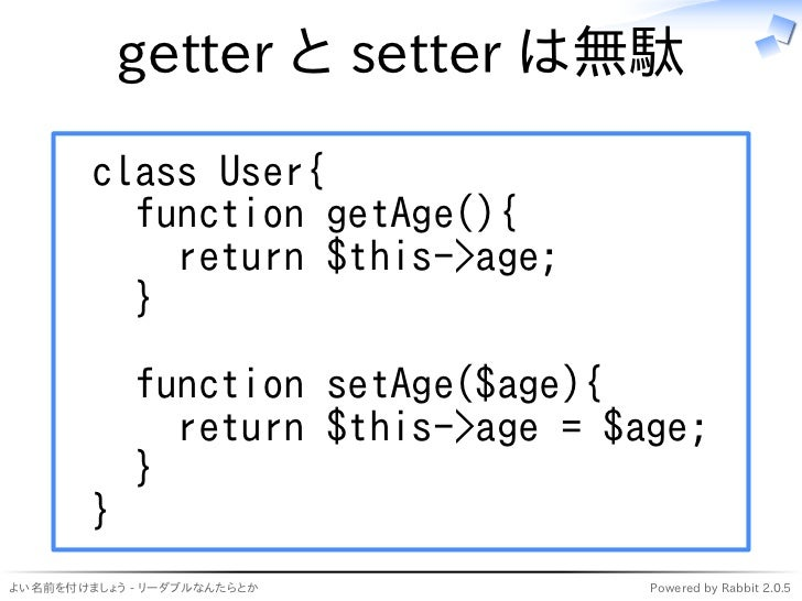 getter と setter は無駄        class User{          function getAge(){            return $this->age;          }            fun...