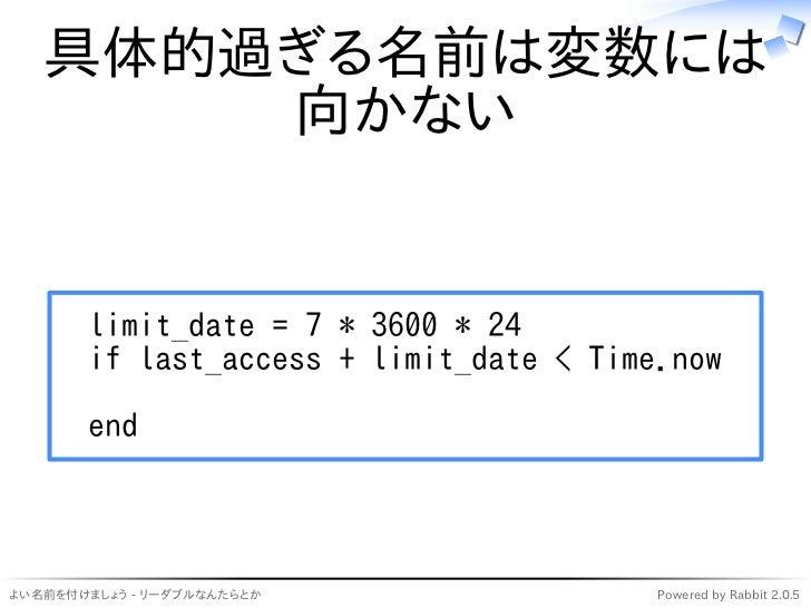具体的過ぎる名前は変数には       向かない       limit_date = 7 * 3600 * 24       if last_access + limit_date < Time.now       endよい名前を付けましょ...