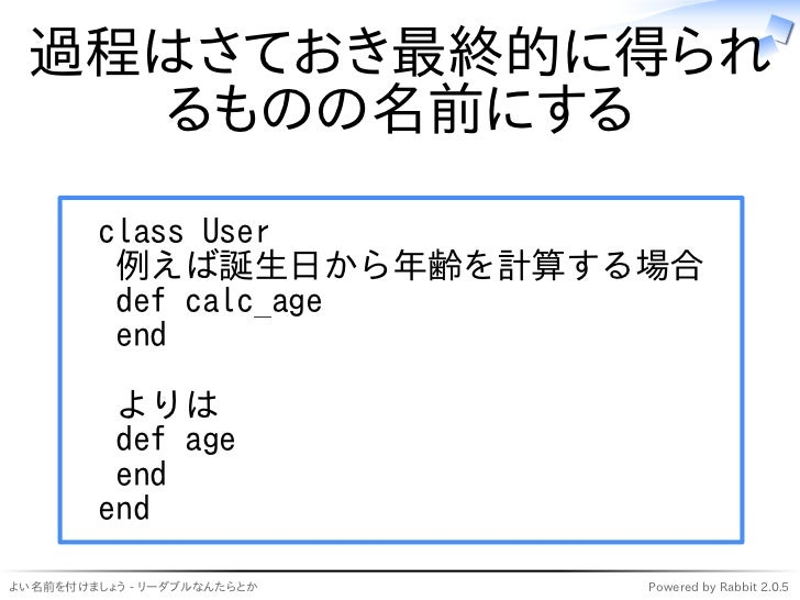 過程はさておき最終的に得られ   るものの名前にする        class User         例えば誕生日から年齢を計算する場合         def calc_age         end         よりは       ...