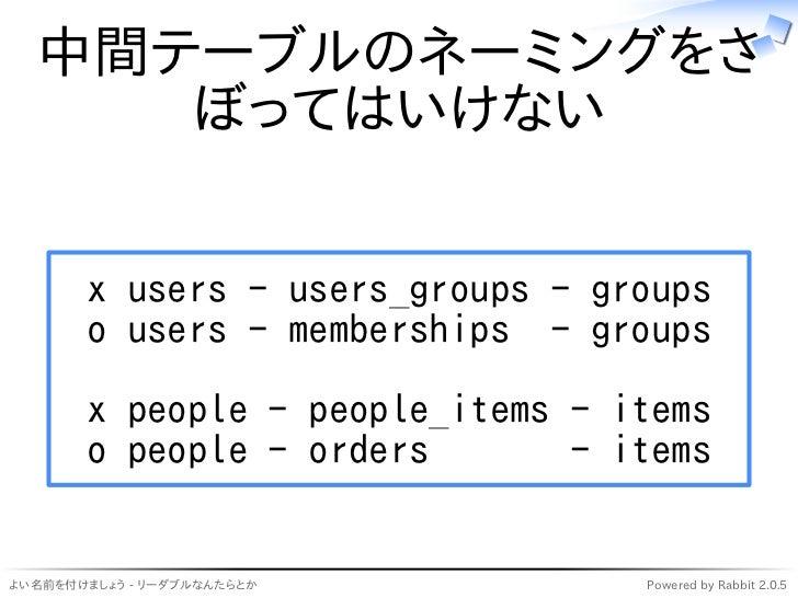 中間テーブルのネーミングをさ     ぼってはいけない       x users - users_groups - groups       o users - memberships - groups       x people - pe...