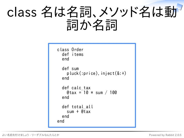 class 名は名詞、メソッド名は動          詞か名詞                        class Order                          def items                    ...