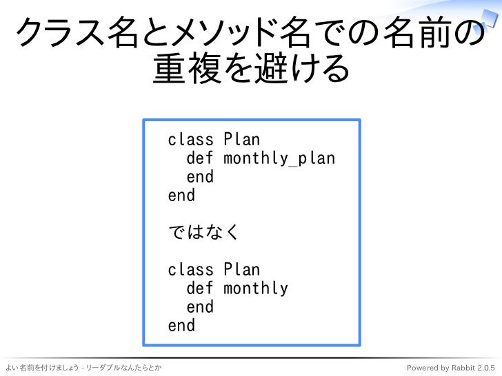 クラス名とメソッド名での名前の     重複を避ける                            class Plan                              def monthly_plan            ...