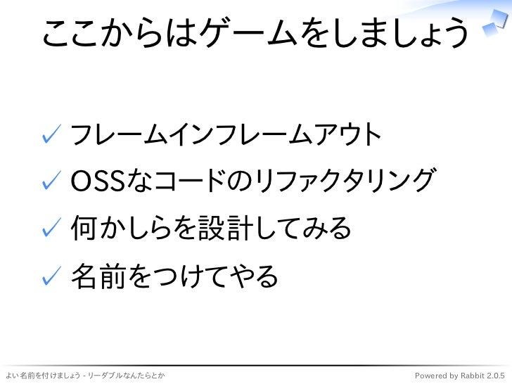 ここからはゲームをしましょう    ✓ フレームインフレームアウト    ✓ OSSなコードのリファクタリング    ✓ 何かしらを設計してみる    ✓ 名前をつけてやるよい名前を付けましょう - リーダブルなんたらとか   Powered ...