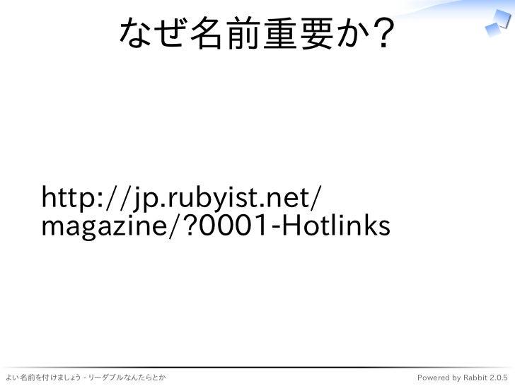 なぜ名前重要か?     http://jp.rubyist.net/     magazine/?0001-Hotlinksよい名前を付けましょう - リーダブルなんたらとか      Powered by Rabbit 2.0.5
