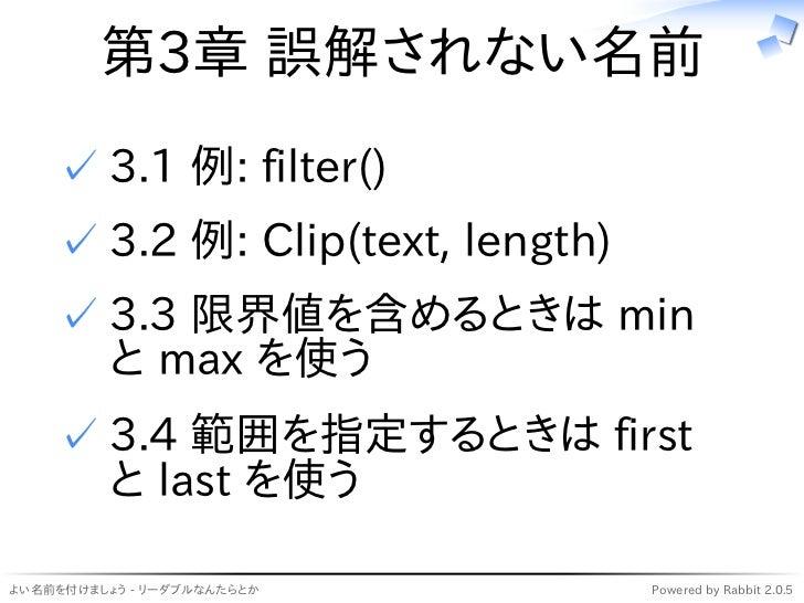 第3章 誤解されない名前    ✓ 3.1 例: filter()    ✓ 3.2 例: Clip(text, length)    ✓ 3.3 限界値を含めるときは min      と max を使う    ✓ 3.4 範囲を指定するとき...