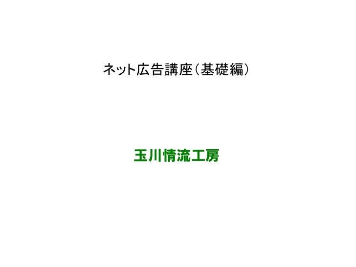 ネット広告講座(基礎編)  玉川情流工房