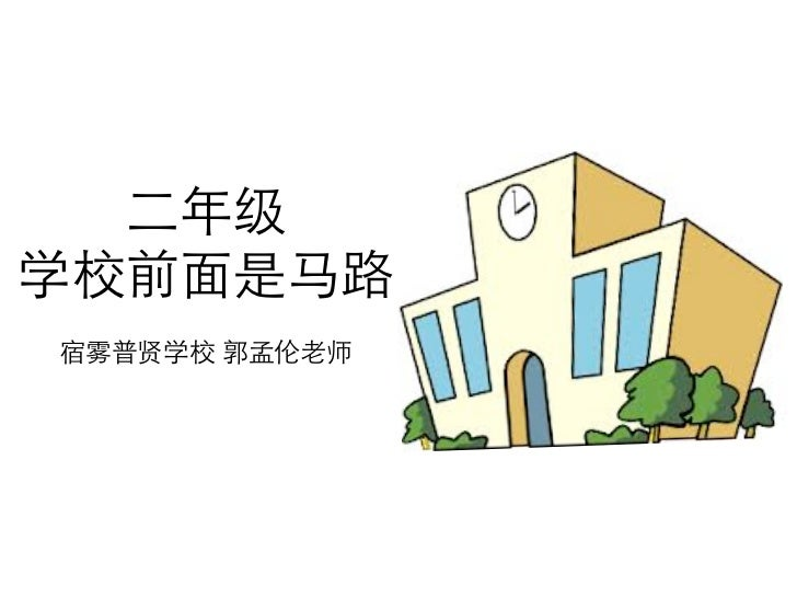 ⼆二年级学校前⾯面是⻢马路宿雾普贤学校 郭孟伦⽼老师