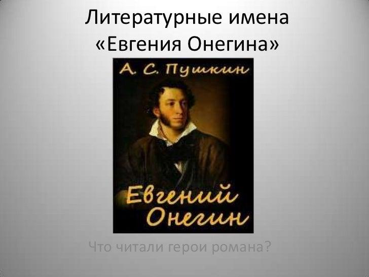 Литературные имена «Евгения Онегина»Что читали герои романа?