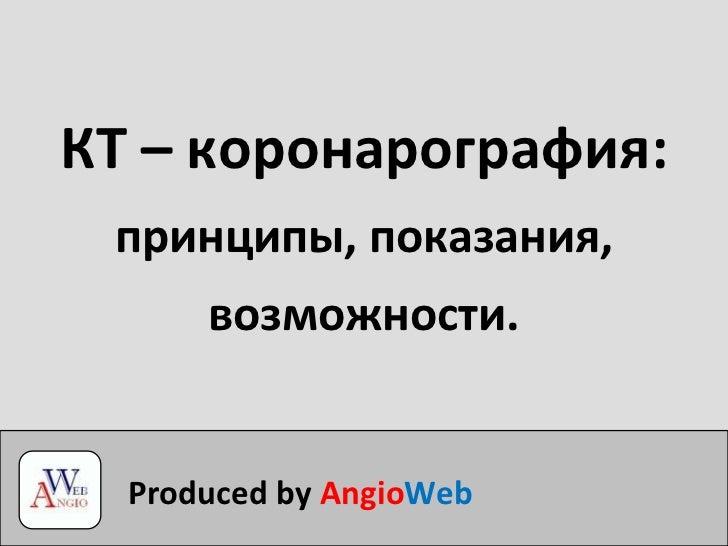 КТ – коронарография: принципы, показания,      возможности.  Produced by AngioWeb