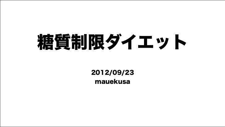 糖質制限ダイエット   2012/09/23    mauekusa