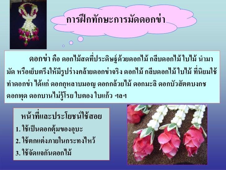 การฝึ กทักษะการมัดดอกข่ า        ดอกข่ า คือ ดอกไม้ สดทีประดิษฐ์ ด้วยดอกไม้ กลีบดอกไม้ ใบไม้ นํามา                        ...