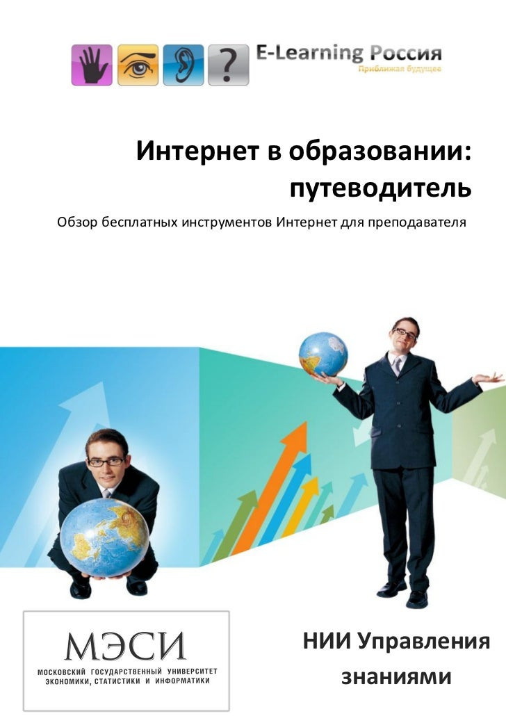 Интернет в образовании:                     путеводительОбзор бесплатных инструментов Интернет для преподавателя          ...
