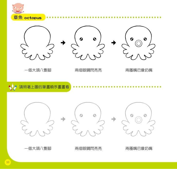 章魚 octopus        一個大頭八隻腳       兩個眼睛閃亮亮   兩圈嘴巴像奶嘴      請照著上圖的筆畫順序畫畫看        一個大頭八隻腳       兩個眼睛閃亮亮   兩圈嘴巴像奶嘴10