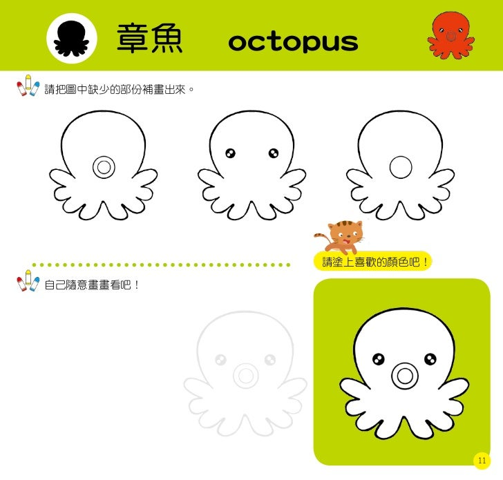 章魚         octopus請把圖中缺少的部份補畫出來。                      請塗上喜歡的顏色吧!自己隨意畫畫看吧!                                   11