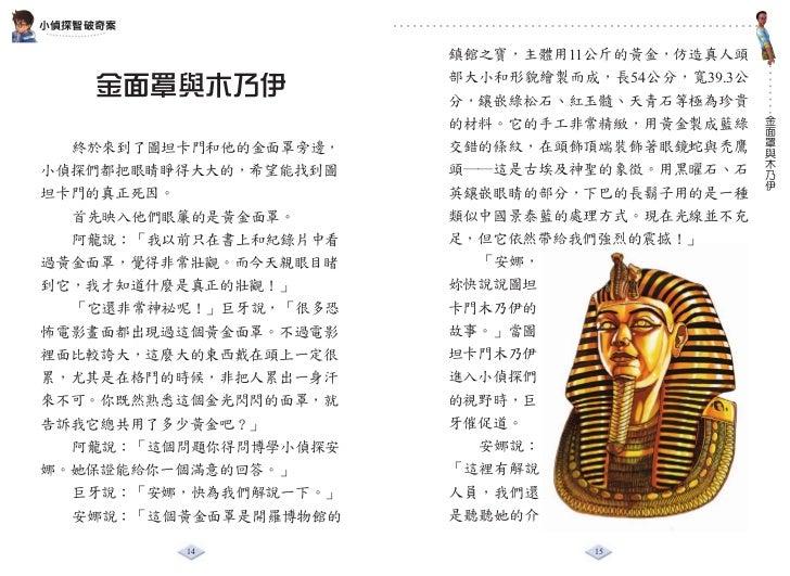 小偵探智破奇案                       鎮館之寶,主體用11公斤的黃金,仿造真人頭                       部大小和形貌繪製而成,長54公分,寬39.3公     金面罩與木乃伊           分,...