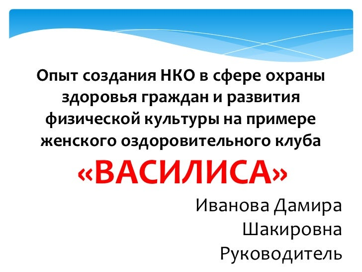 Опыт создания НКО в сфере охраны  здоровья граждан и развития физической культуры на примереженского оздоровительного клуб...