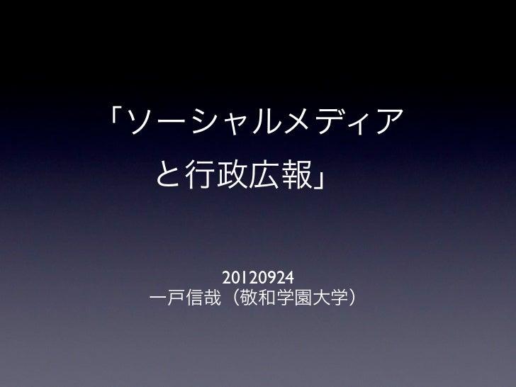 「ソーシャルメディア と行政広報」     20120924 一戸信哉(敬和学園大学)
