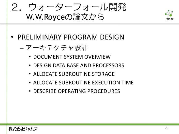 2.ウォーターフォール開発   W.W.Royceの論文から• PRELIMINARY PROGRAM DESIGN  – アーキテクチャ設計    •   DOCUMENT SYSTEM OVERVIEW    •   DESIGN DATA...