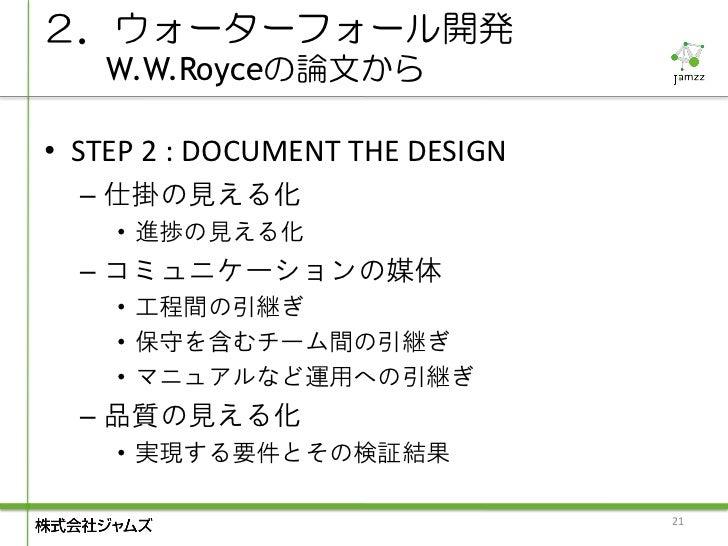 2.ウォーターフォール開発    W.W.Royceの論文から• STEP 2 : DOCUMENT THE DESIGN  – 仕掛の見える化    • 進捗の見える化  – コミュニケーションの媒体    • 工程間の引継ぎ    • 保守...