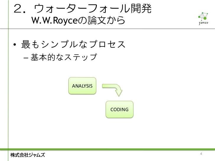 2.ウォーターフォール開発  W.W.Royceの論文から• 最もシンプルなプロセス – 基本的なステップ        ANALYSIS                   CODING                            4