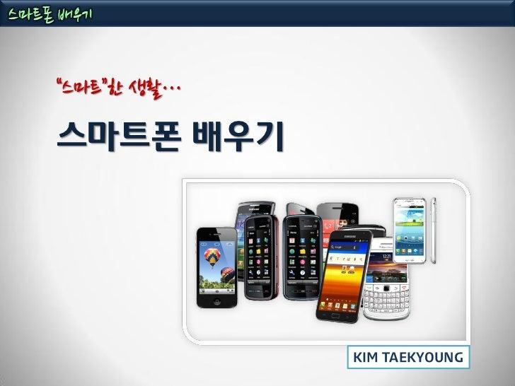 """""""스마트""""한 생활…스마트폰 배우기             KIM TAEKYOUNG"""