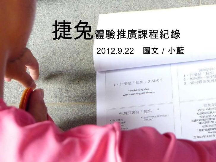 捷兔體驗推廣課程紀錄   2012.9.22   圖文/小藍