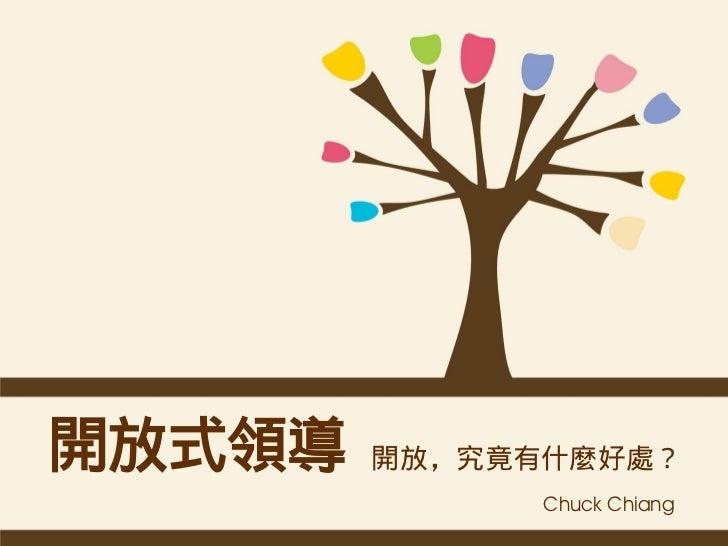 開放式領導   開放,究竟有什麼好處?              Chuck Chiang