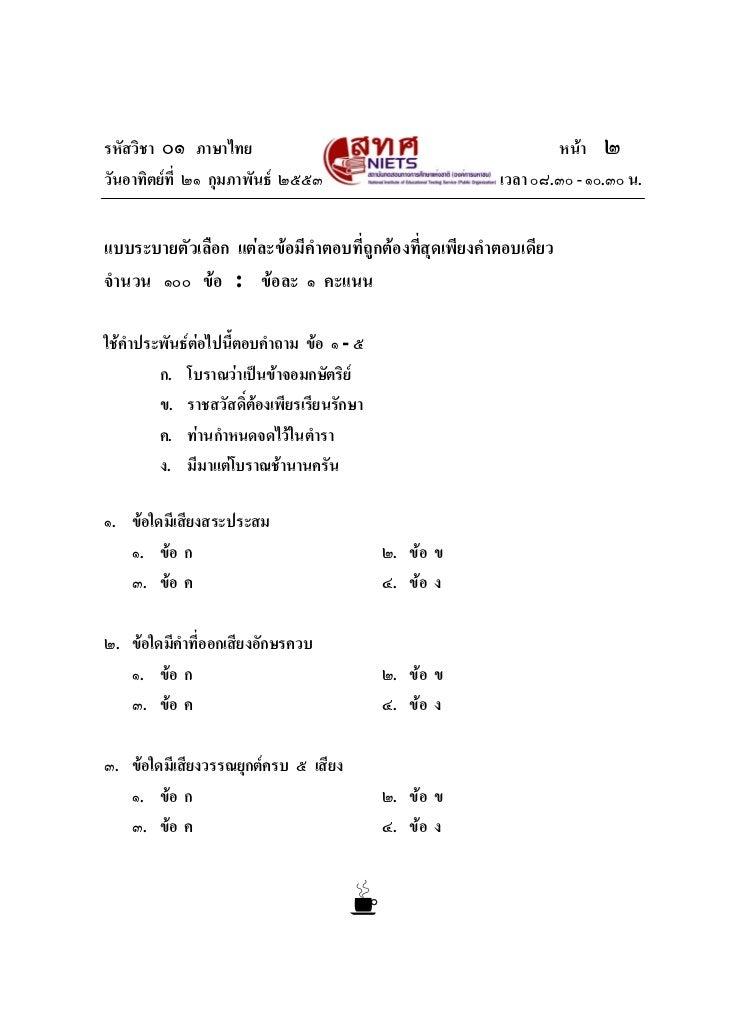 รหัสวิชา ๐๑ ภาษาไทย                                              หนา ๒วันอาทิตยที่ ๒๑ กุมภาพันธ ๒๕๕๓                   ...