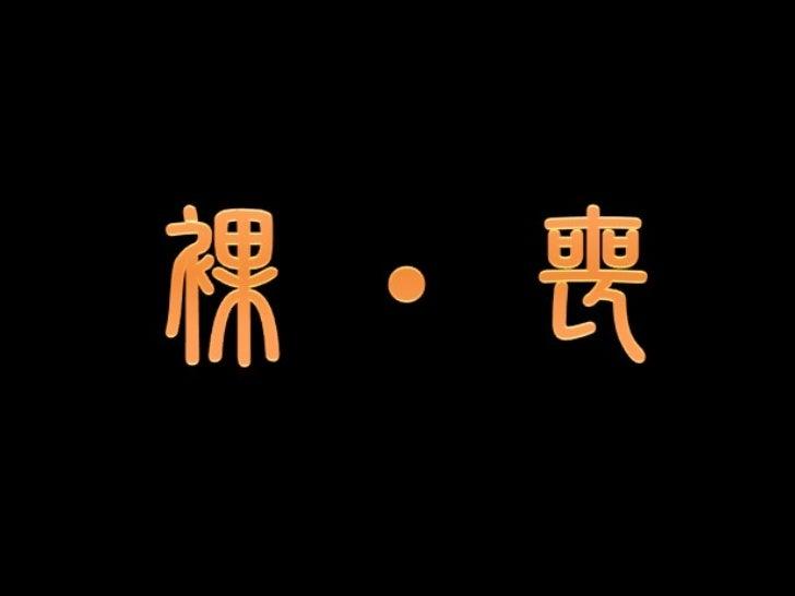 道 教台灣最大宗的喪禮禮儀選擇     生者與亡靈,  透過一系列的儀式過程,達到緬懷、懺悔、解脫的境界。