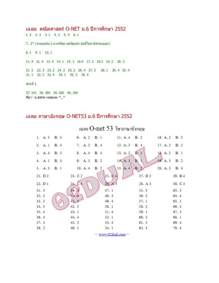 ึเฉลย คณิตศาสตร์ O-NET ม.6 ปี การศกษา 25521. 3    2. 3    3. 1    4. 3   5. 4   6. 17. 2* (น่าตอบข ้อ 2 มากทีสด แต่ทดแล ้ว...