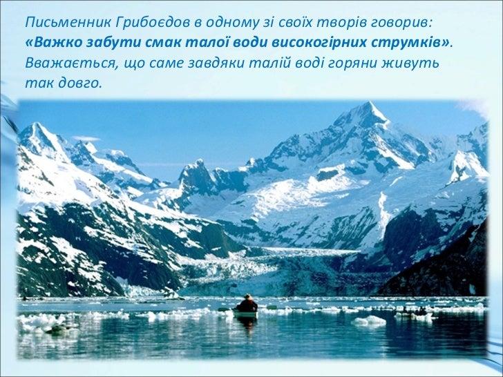 Потреба людини у воді стоїть на другому місці після кисню.Вода необхідна нам для життя! Як відомо, людина можепрожити до 6...