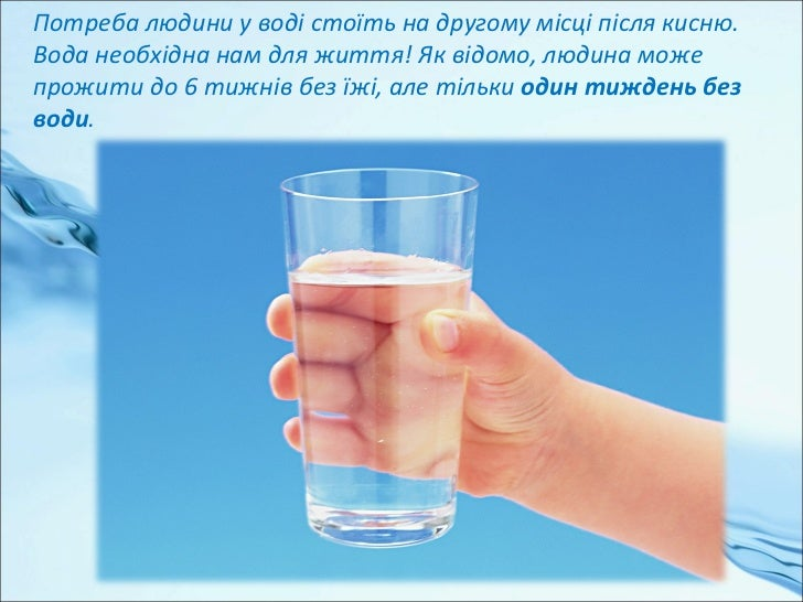 2 % скорочення рівня води в тілі може призвести до20%-го зменшення розумових і фізичних показників.