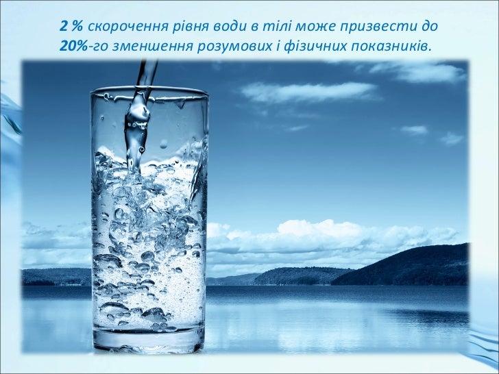 Як стверджують фахівці, досить випити дві склянки чистої         води щоб подолати депресію і втому.