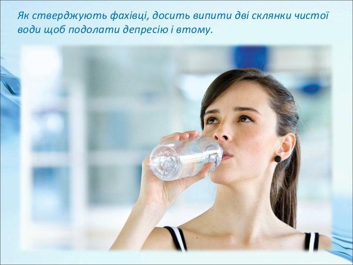 Приблизно 70% Землі вкрито водою. Але тільки 1% з цієїводи придатний для пиття.