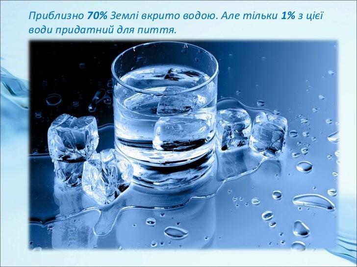 Якщо наш організм втратить 2% води від своєї маси, то виникневідчуття сильної спраги. Якщо рівень втраченої води дійде до ...