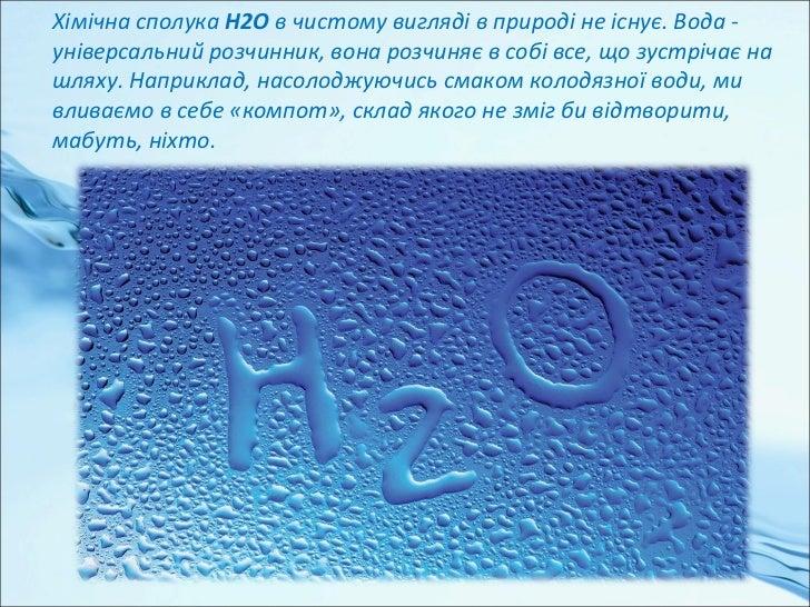 Вода - єдина субстанція, яка зустрічається в природі в трьохформах: твердій (лід), рідкій і у вигляді газу. До речі, всьог...