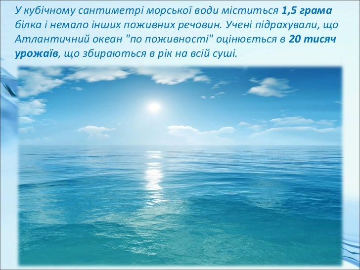 Людина за своє життя випиває в середньому 35 тонн води.