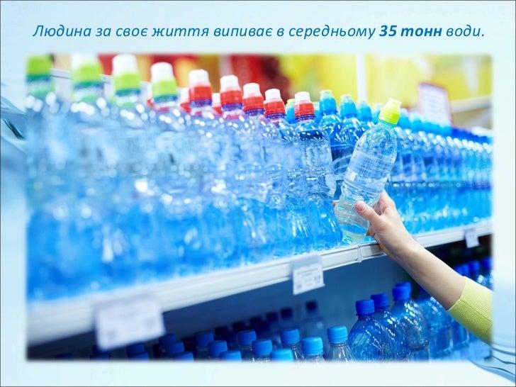 Вода може знизити ризик виникнення серцевого нападу,якщо людина випиває більше пяти склянок води в день.Однак такими власт...