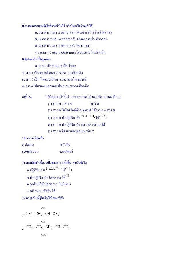 เคมี  Slide 3