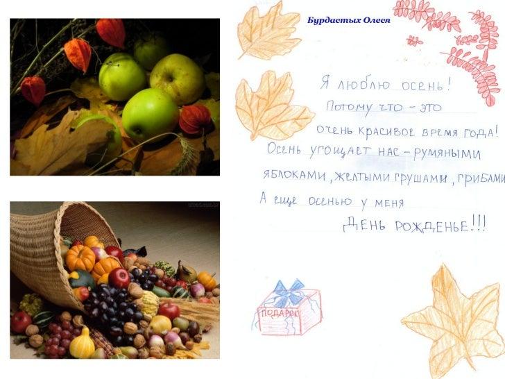 referat-sochinenie-na-kazahskom-yazike-na-temu-osen-himii