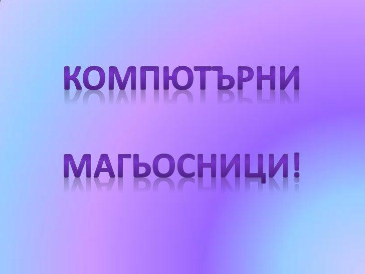"""МАГИАз се казвам Магдалена Иванова. Аз обичам да чета и пиша.Живея в град Бургас. Аз уча в училище"""" Свети КлиментОхридски""""..."""