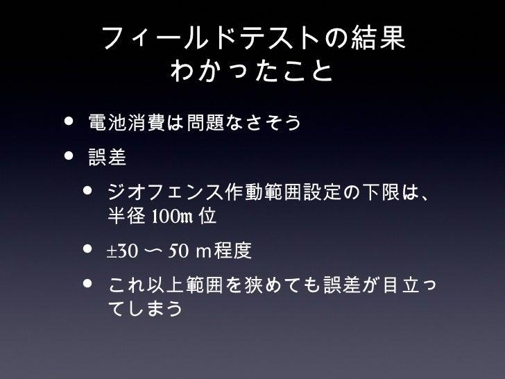 宣伝iPhone 技術者絶賛募集中です•   iOS や Objective-C の話で盛    り上がれる人、一緒にし    ませんか?•   勤務地:大阪 です!
