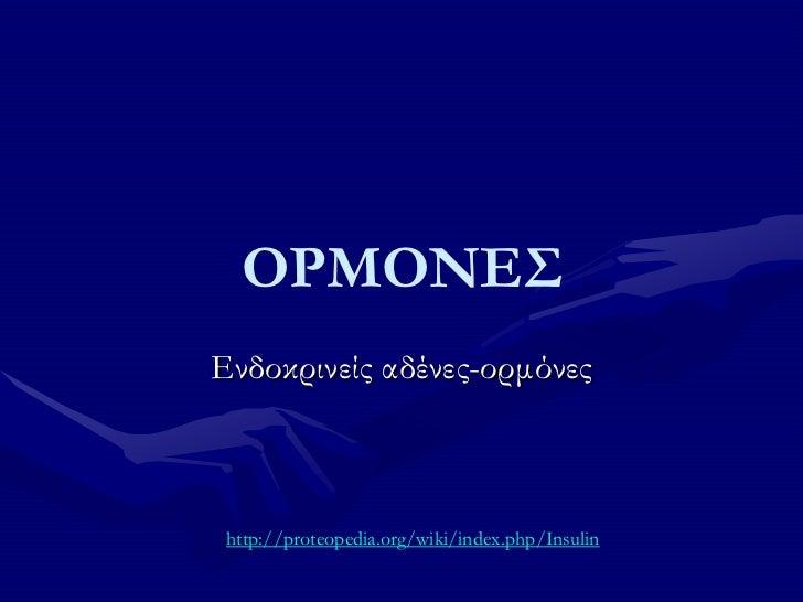 ΟΡΜΟΝΕΕνδοκρινείς αδένες-ορμόνες http://proteopedia.org/wiki/index.php/Insulin
