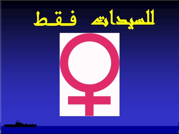 ‫للسيدات فقط‬ Operational Obstetrics & Gynecology · Bureau of Medicine and Surgery · 2000   Slide 1