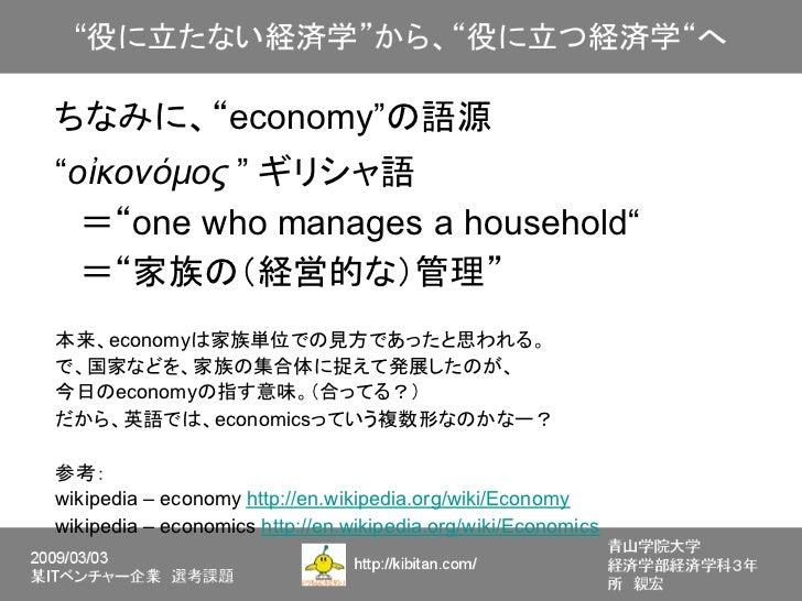 """ちなみに、""""economy""""の語源""""οἰκονόμος """" ギリシャ語 =""""one who manages a household"""" =""""家族の(経営的な)管理""""本来、economyは家族単位での見方であったと思われる。で、国家などを、家族の集..."""