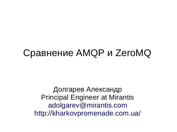 Сравнение AMQP и ZeroMQ         Долгарев Александр    Principal Engineer at Mirantis       adolgarev@mirantis.com  http://...