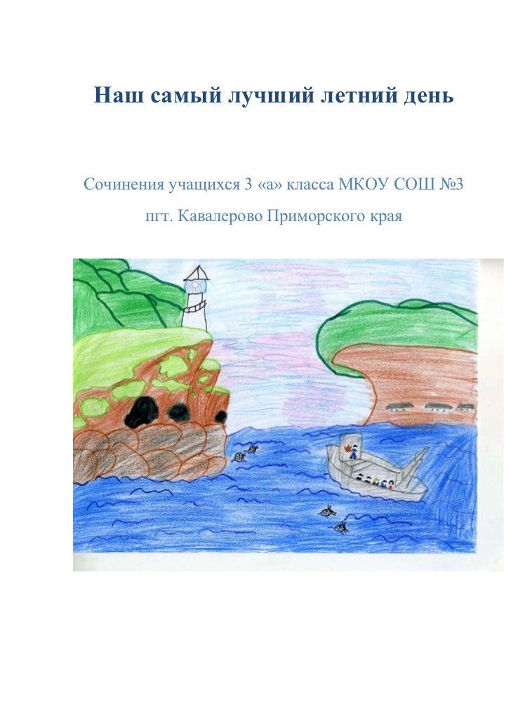 Наш самый лучший летний деньСочинения учащихся 3 «а» класса МКОУ СОШ №3       пгт. Кавалерово Приморского края