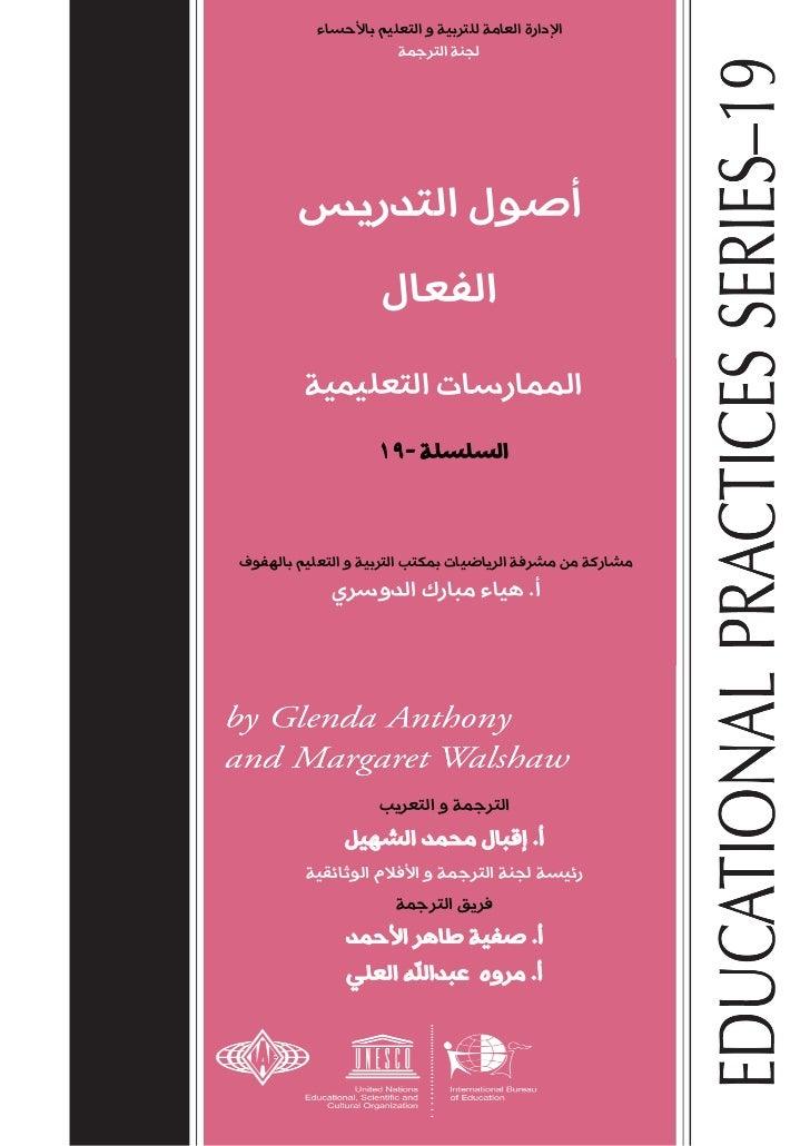 اإلدارة العامة للتربية و التعليم باألحساء                       لجنة الترجمة        أصول التدريس                    ...
